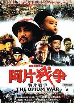 Opium_War_Poster